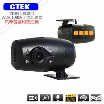 CTEK 2DIN主機專用WDR 1080P高解析夜拍行車記錄器_加贈8G卡