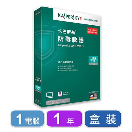 卡巴斯基防毒軟體-1台電腦1年-盒裝版(可升級2016)