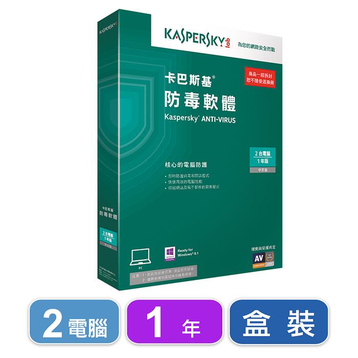 卡巴斯基防毒軟體-2台電腦1年-盒裝版(可升級2016)