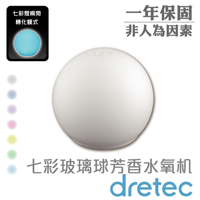 【日本DRETEC】七彩魔幻玻璃球芳香水氧機