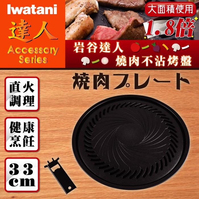 日本Iwatani岩谷達人燒肉不沾烤肉盤-33cm