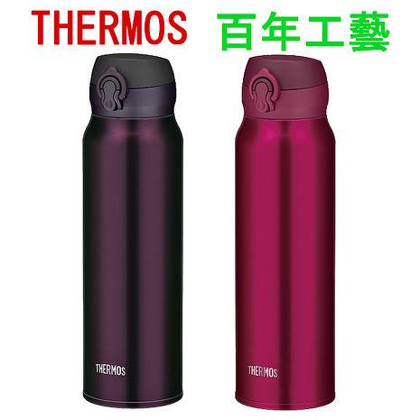 膳魔師 THERMOS 保溫瓶 JNL-751 極超輕 304不鏽鋼真空斷熱 保溫杯【特賣】