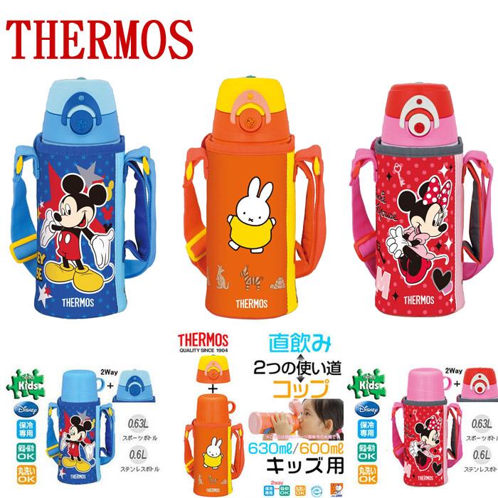 膳魔師 保溫瓶 FFG-600 兒童專用 不銹鋼真空保溫杯 【特賣】
