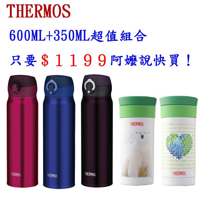 膳魔師 保溫瓶 JNL-600 極超輕系列 + JMK-351 環保系列 不銹鋼 保溫杯 2入超值組
