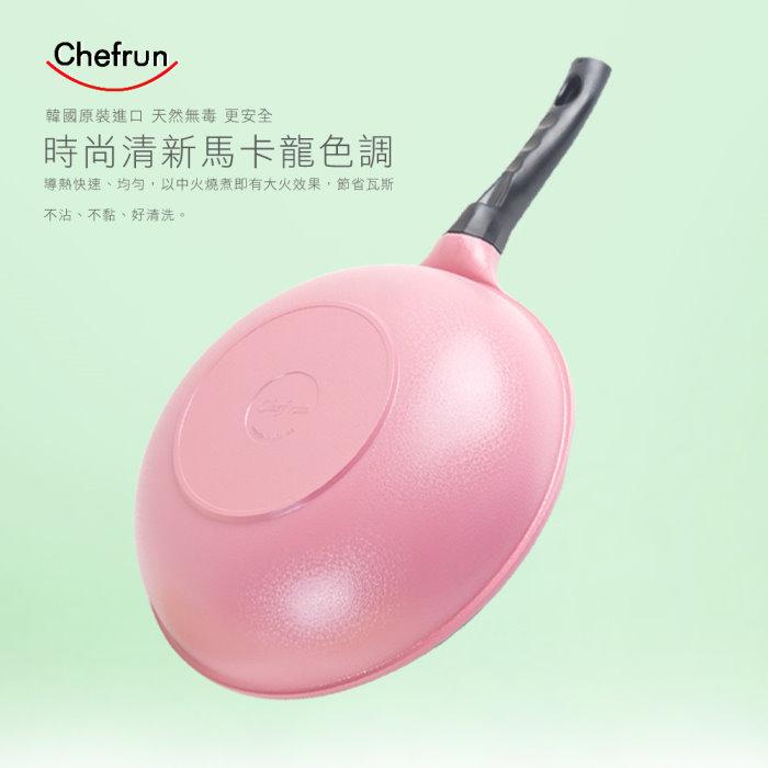 【韓國CHEFRUN】原裝超輕量鈦金鍋-炒鍋(28cm)