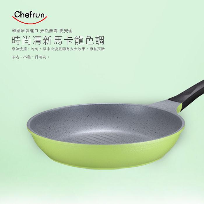 【韓國CHEFRUN】原裝超輕量鈦金鍋-牛排鍋(28cm)