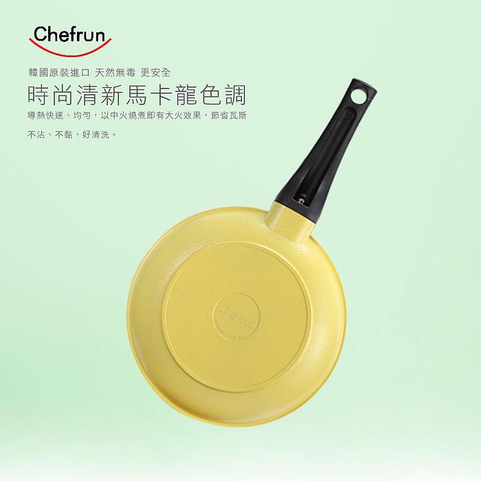 【韓國CHEFRUN】原裝超輕量鈦金鍋-小煎鍋(20cm)
