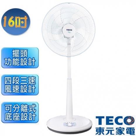 【TECO東元】16吋節能定時立扇(XA1671AB)
