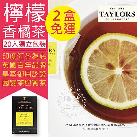 """英國皇家泰勒茶包""""檸檬香橘茶Lemon & Orange Tea""""20入/盒(可加橘皮,椪柑,百香果,檸檬或冰塊)"""