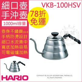 """日本HARIO""""迷你不鏽鋼細口壺VKB-100HSV""""1000ml 不鏽鋼材質,可電磁爐加熱,雲朵細口壺/咖啡壺/手沖壺"""