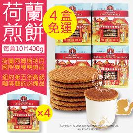2盒超值組 荷蘭Goudas Gilde(高達荷蘭傳統糖漿煎餅Caramel Waffles)10片400g(焦糖餅/餅乾/鬆餅/格子餅/伴手禮)