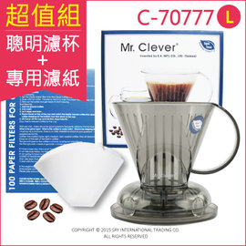 ★Mr.Clever聰明濾杯C-70777(L) + 專用濾紙CCD#4(L)100張/盒 (大容量7杯份,手沖咖啡,附滴水盤,上蓋)