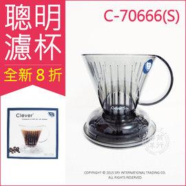Mr.Clever聰明濾杯C-70666(S)1~4杯份(手沖咖啡,過濾,可泡茶,方便好洗,附滴水盤)