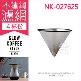 """日本KINTO""""SCS不鏽鋼濾網4杯""""適用於SLOW COFFEE STYLE手沖咖啡壺600ml或4人份陶瓷濾杯"""