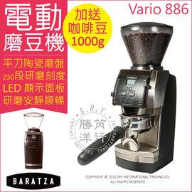 ★BARATZA圓錐式刀盤系列咖啡磨豆機 586 / Virtuoso 全新免運(飛馬牌/飛鷹牌/小飛馬900N/Capresso參考)