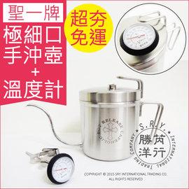 virus 2.0棉花罐細口手沖壺+溫度計