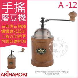 ★Akira正晃行 A-12手搖磨豆機A12 磨豆器 鑄鐵磨芯