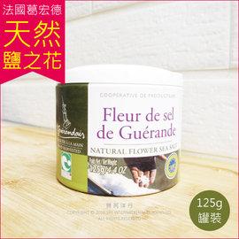 2罐超值組★法國原裝進口 Guerande 法國葛宏德天然鹽之花 125g罐裝