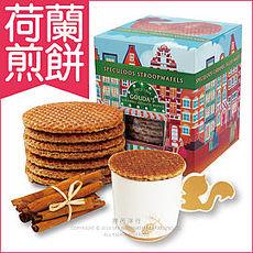 2盒 組~荷蘭  Goudas Gilde 高達荷蘭桂香糖漿煎餅 400g大盒裝 更加濃郁
