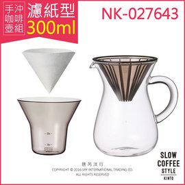 ★日本KINTO SCS手沖咖啡壺組 濾紙型 300ml 型號NK-027643(濾杯 咖啡壺 濾紙 濾杯置架)