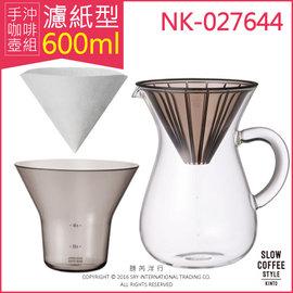 ★日本KINTO SCS手沖咖啡壺組 濾紙型 600ml 型號NK-027644(濾杯 咖啡壺 濾紙 濾杯置架)