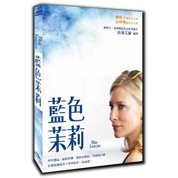 藍色茉莉DVD