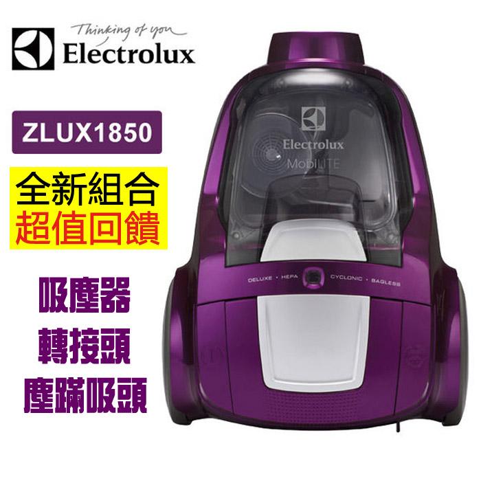 【伊萊克斯 Electrolux】 輕巧靈活集塵盒吸塵器(ZLUX1850)+轉接頭+大渦輪氣動塵?吸頭(ZE-013-C/ZE013C)