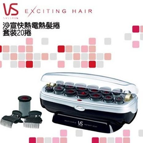 【VS沙宣】快熱髮卷套裝20捲VSCHV21W