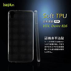 Bagrun 薄選^~不沾黏^~ 透明TPU手機保護套 宏達電 HTC Desire 82