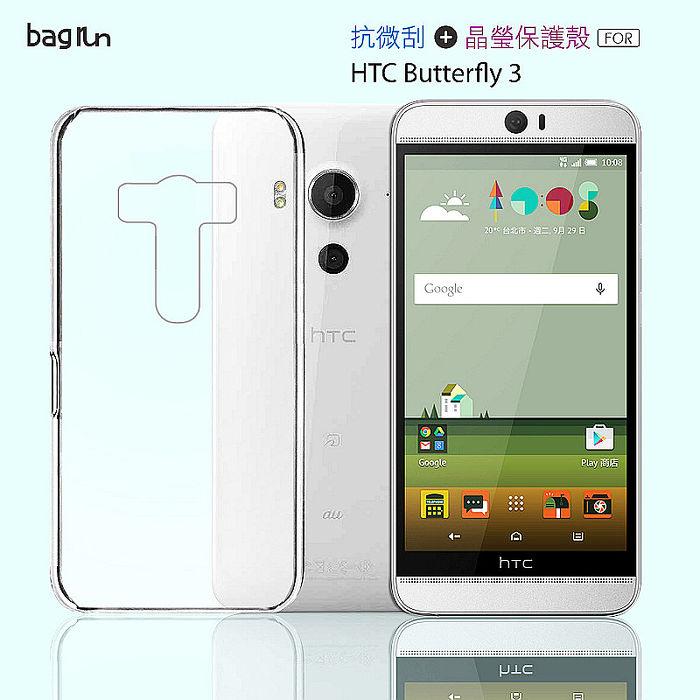 Bagrun HTC Butterfly 3[抗微刮]晶瑩手機保護殼