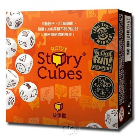 【新天鵝堡桌遊】故事骰:基本版(橘) Rory's Story Cubes Originals - Orange