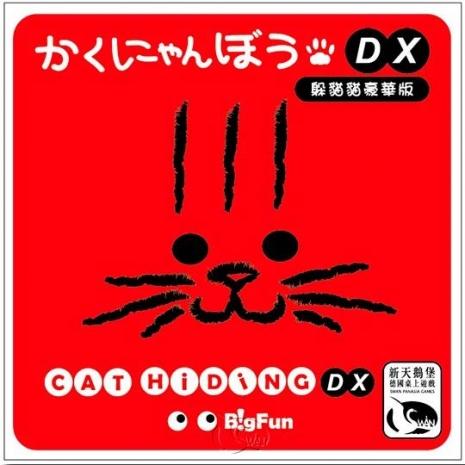 【新天鵝堡桌遊】躲貓貓豪華版 Cat Hiding DX-含骰子擴充