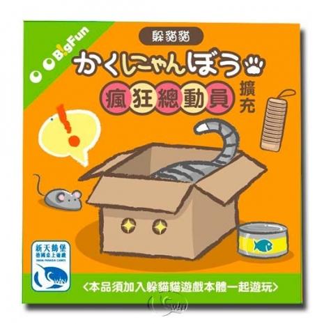 【新天鵝堡桌遊】躲貓貓:瘋狂總動員擴充 Cat Hiding General Mobilization Expansion