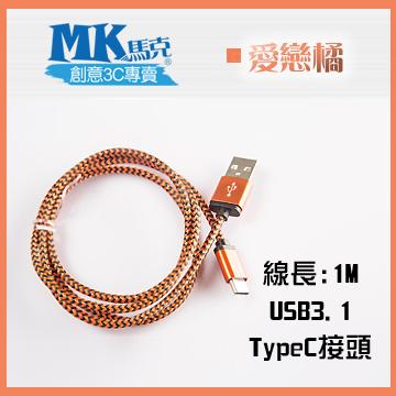 【MK馬克】USB3.1 typeC 鋁合金蟒蛇充電傳輸線 (1M)