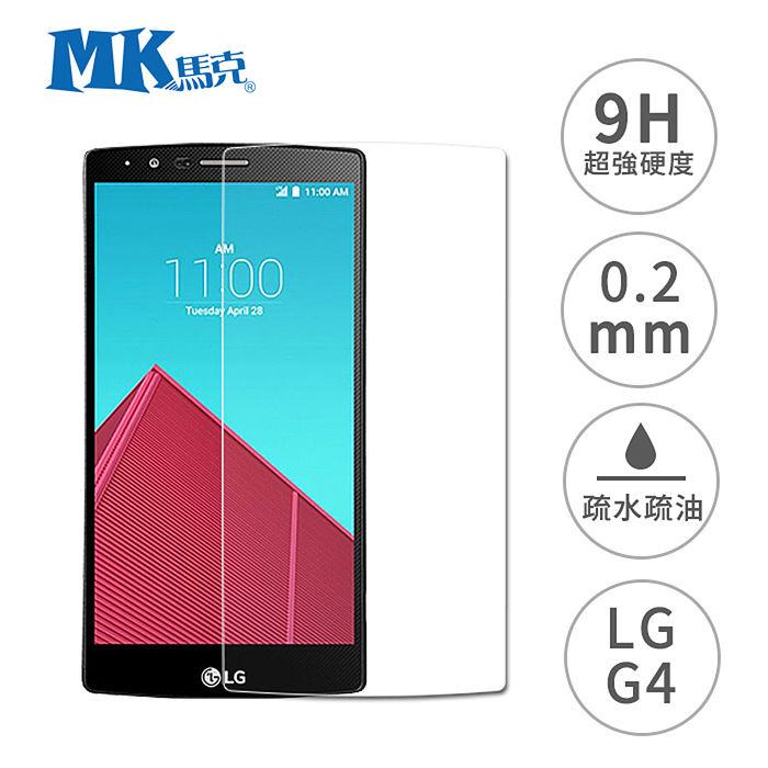 MK馬克 LG G4 5.5吋 9H鋼化玻璃膜 0.2mm