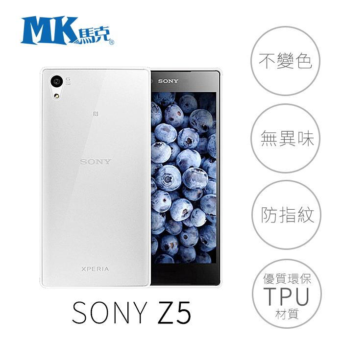 【MK馬克】SONY Xperia Z5 0.2mm 超薄透明軟殼手機殼保護套