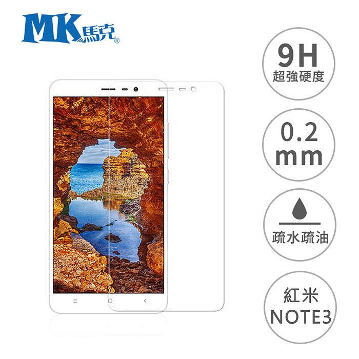 MK馬克 小米 紅米 Note3 5.5吋 9H鋼化玻璃膜 0.2mm