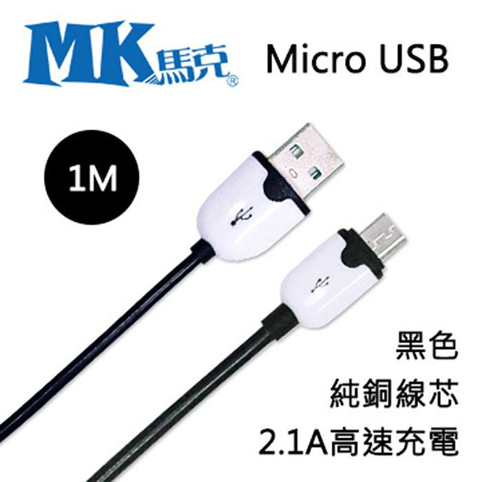 MK馬克 Micro USB 2.1A 粉彩純銅高速充電傳輸線 (1M)