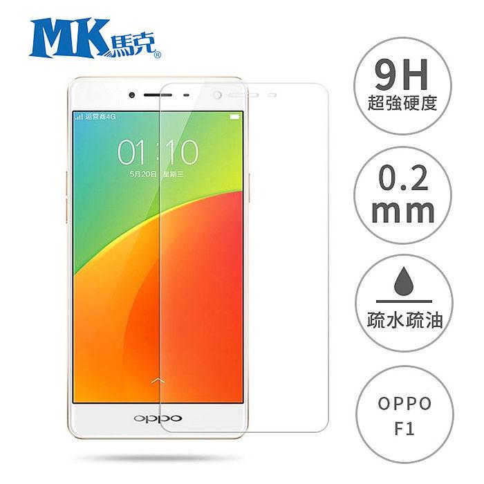 MK馬克 OPPO F1 5吋 9H鋼化玻璃膜 0.2mm