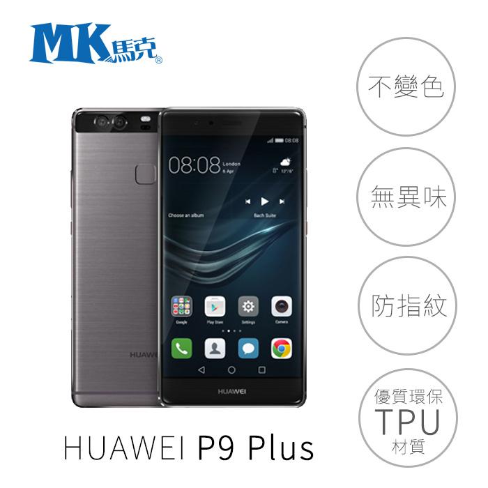 【MK馬克】華為 HUAWEI P9 Plus 0.2mm 超薄透明軟殼手機殼保護套