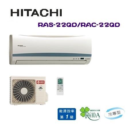 《日立》 3-4坪 旗艦型變頻一對一分離式冷氣 (RAS-22QD/RAC-22QD)★含基本安裝+舊機回收