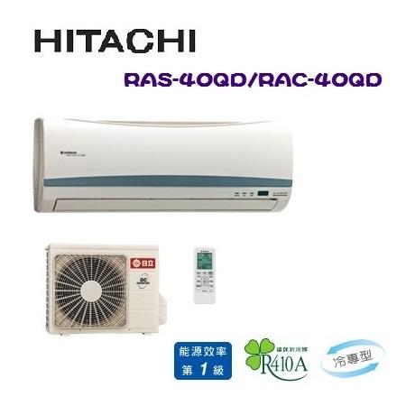 《日立》 6-7坪 旗艦型變頻一對一分離式冷氣 (RAS-40QD/RAC-40QD)★含基本安裝+舊機回收