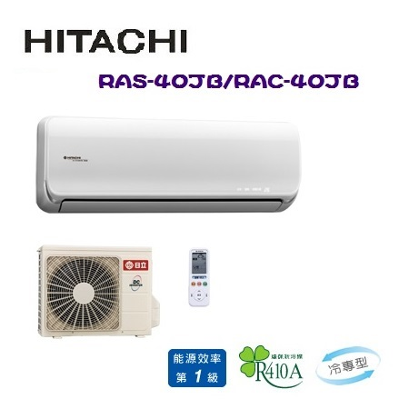 《日立》 6-7坪 頂級型變頻一對一分離式冷氣 (RAS-40JB/RAC-40JB)★含基本安裝+舊機回收