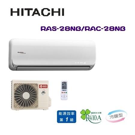 《日立》 4-5坪 頂級型變頻一對一分離式冷暖空調 (RAS-28NB/RAC-28NB) (含標準安裝+舊機回收)