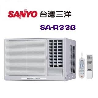 《SANYO三洋》 3-4坪定頻右吹式窗型冷氣 (SA-R22B)