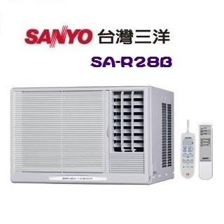 《SANYO三洋》 4-5坪定頻右吹式窗型冷氣 (SA-R28B) ★含標準安裝+舊機回收