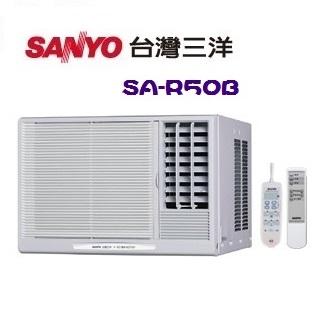 《SANYO三洋》 8-9坪 定頻右吹式窗型冷氣 (SA-R50B)