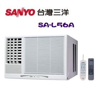 《SANYO三洋》 9-10坪 定頻左吹式窗型冷氣 (SA-L56A)