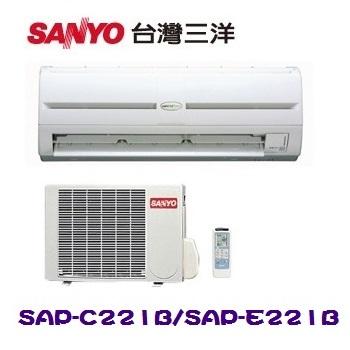 《SANYO三洋》 3-4坪 110V定頻一對一分離式冷氣 (SAP-C221B/SAP-E221B)