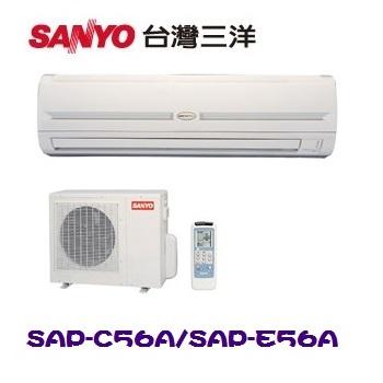 三洋9-11坪用R410定頻分離式冷氣SAP-C56A/SAP-E56A